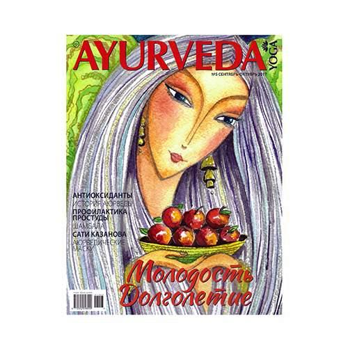 Журнал Ayurveda&Yoga №5 (сентябрь 2017/ октябрь 2017), 98стр