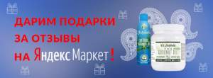 Дарим подарки за Ваш отзыв о нашем магазине на Яндекс Маркет