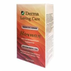 Ночная восстанавливающая сыворотка для кожи вокруг глаз Дерма Лавин Кэр (Derma Loving Care), 15мл
