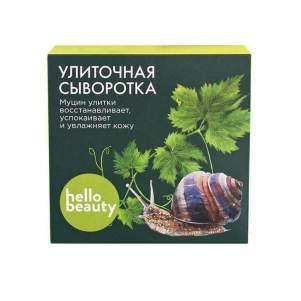 Сыворотка для лица Восстанавливающая с натуральным муцином садовой улитки Хеллоу Бьюти (Repair Snail Serum Hello Beauty), 10мл