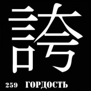 Многоразовый трафарет для мехенди № 259