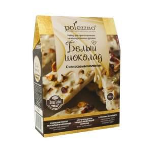 """Набор для приготовления шоколада """"Белый шоколад"""" Полеззно (Polezzno), 300г"""