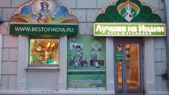 Купить индийскую косметику в нижнем новгороде кейс для косметики купить волгоград