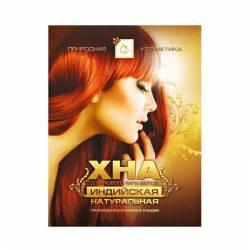Натуральная индийская хна для волос Авантика (Avantika Henna), 25г