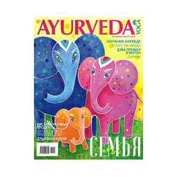 Журнал Ayurveda&Yoga №4 (июнь 2017/ август 2017), 98стр