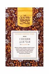 Смесь молотых специй для чая Масала Золото Индии (Tea Masala Powder), 50г