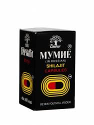 Мумиё Шиладжит Дабур (Dabur Shilajit), 50 капсул
