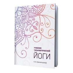 Учебник терапевтической йоги, К.В. Дилипкумар, 224стр