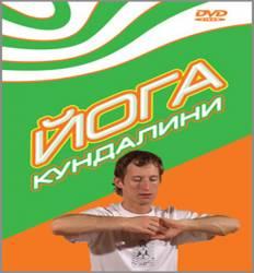 DVD Кундалини Йога