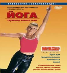 DVD Йога - скульптор Вашего тела