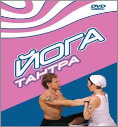 DVD Тантра Йога