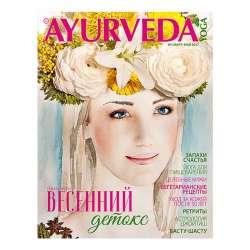 Журнал Ayurveda&Yoga №3 (март 2017/ май 2017), 85стр