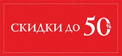 catalog/banners/2015/50_2.jpg