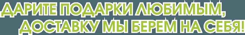 catalog/banners/2017/1/darite_poderki.png