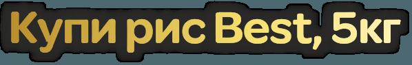catalog/banners/2017/1/kupi_ris_best.png