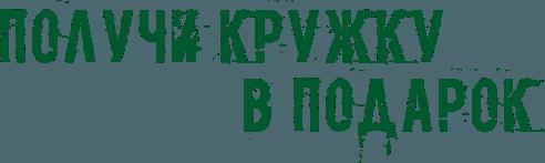 catalog/banners/2017/1/poluchi_kruzh.png