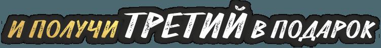 catalog/banners/2017/1/poluchi_tri.png