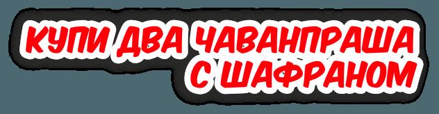 catalog/banners/2017/2/chawanpr_trifala_v_podarok.png