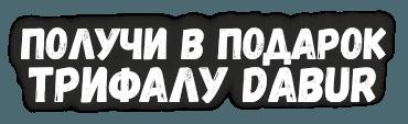 catalog/banners/2017/2/chawanpr_trifala_v_podarok2.png