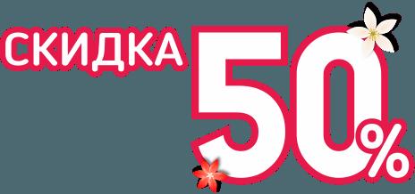 catalog/banners/2017/2/dermoviva_50pr4.png