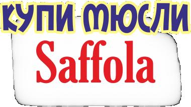 catalog/banners/2017/Saffola-50_musli/kupi_musli.png