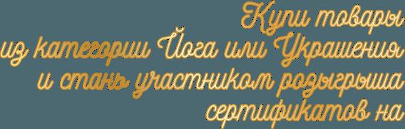catalog/banners/2017/Sert_jan/kupi_i_uch.png