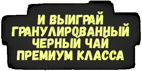 catalog/banners/2017/vk_sotiety/chai_gran.png